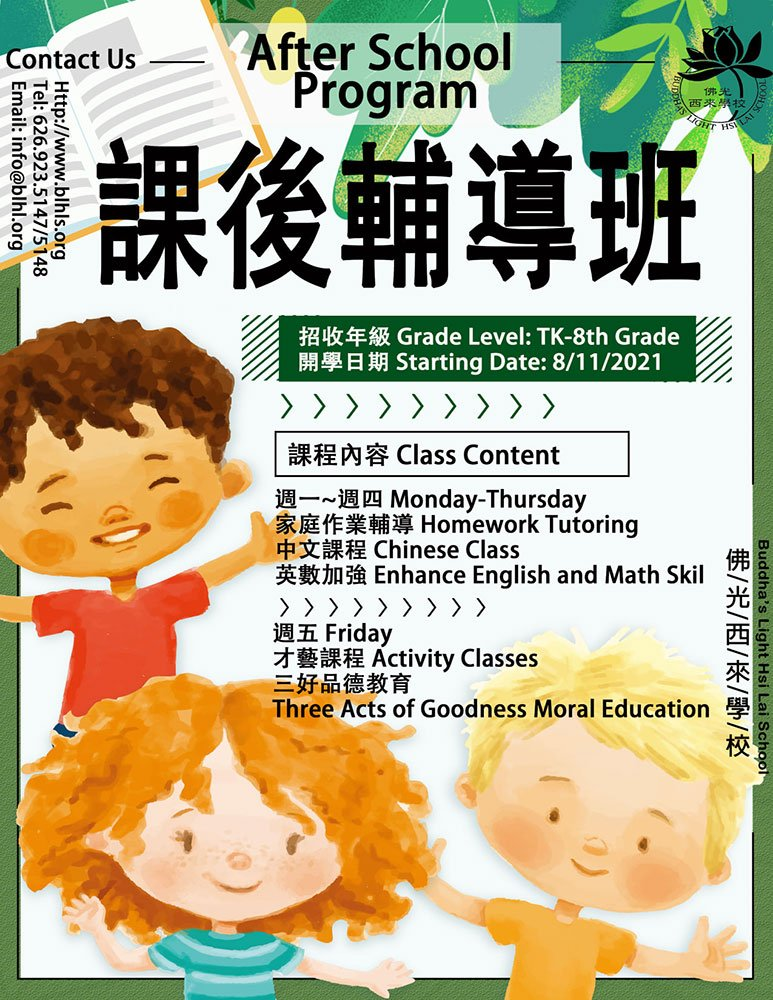 After-School-Program-2021