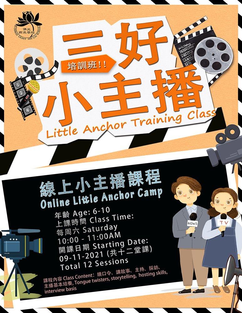 Little-Anchor-Training-Class.jpg