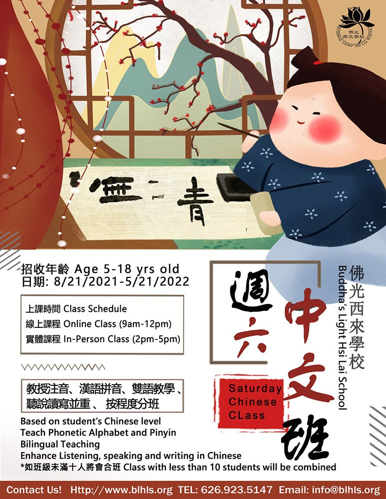 Saturday Chinese Class Fall 2021